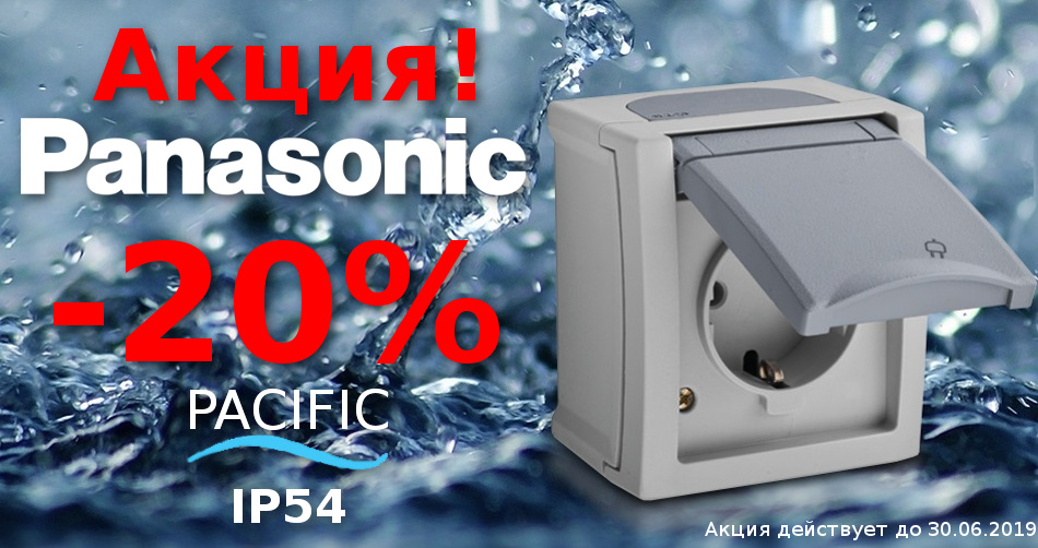 Акция PACIFIC PANASONIC
